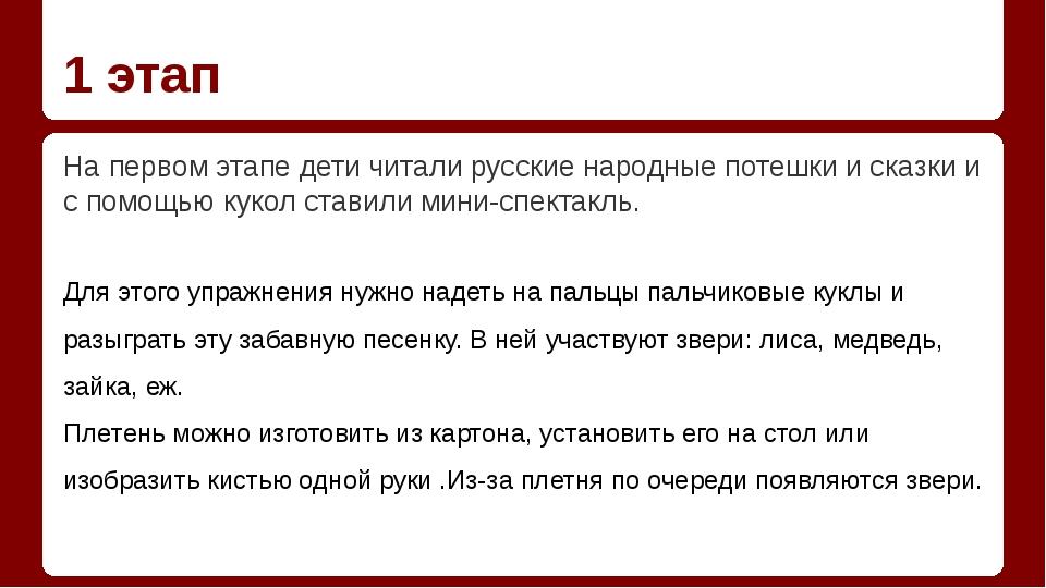 1 этап На первом этапе дети читали русские народные потешки и сказки и с помо...