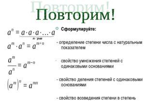Сформулируйте: - определение степени числа с натуральным показателем свойство