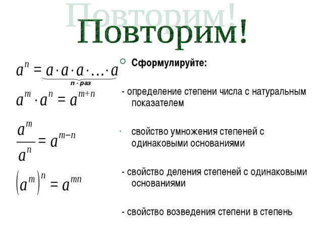 Сформулируйте: - определение степени числа с натуральным показателем свойство...
