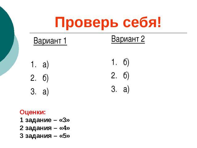 Проверь себя! Вариант 1 1. а) 2. б) 3. а) Вариант 2 1. б) 2. б) 3. а) О...