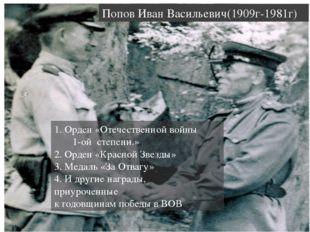 Попов Иван Васильевич(1909г-1981г) 1. Орден «Отечественной войны 1-ой степени