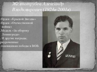Желтотрубов Александр Владимирович (1924г-2001г) 1.Орден «Красной Звезды» 2.О