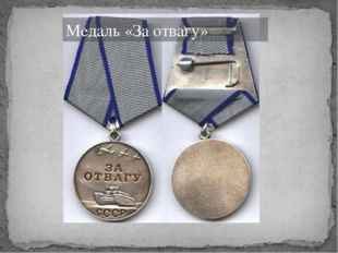 Медаль «За отвагу»