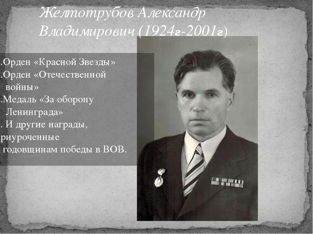 Желтотрубов Александр Владимирович (1924г-2001г) 1.Орден «Красной Звезды» 2.О...