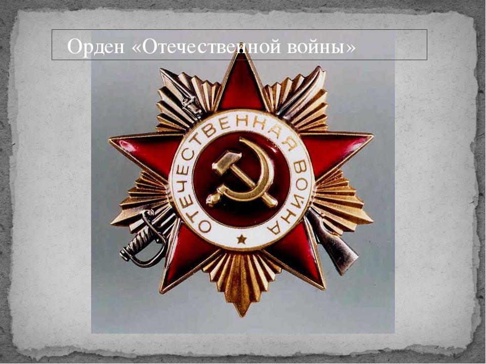 Орден «Отечественной войны»