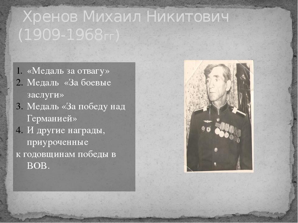 Хренов Михаил Никитович (1909-1968гг) «Медаль за отвагу» Медаль «За боевые з...