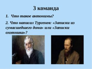 3 команда Что такое антонимы? 2. Что написал Тургенев: «Записки из сумасшедше