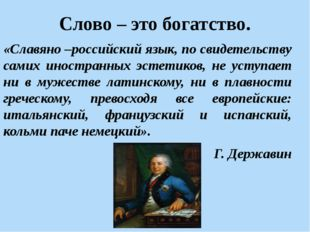 Слово – это богатство. «Славяно –российский язык, по свидетельству самих инос
