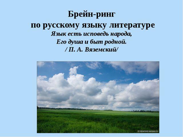 Брейн-ринг по русскому языку литературе Язык есть исповедь народа, Его душа и...