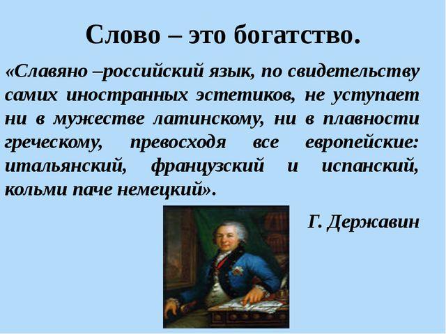Слово – это богатство. «Славяно –российский язык, по свидетельству самих инос...