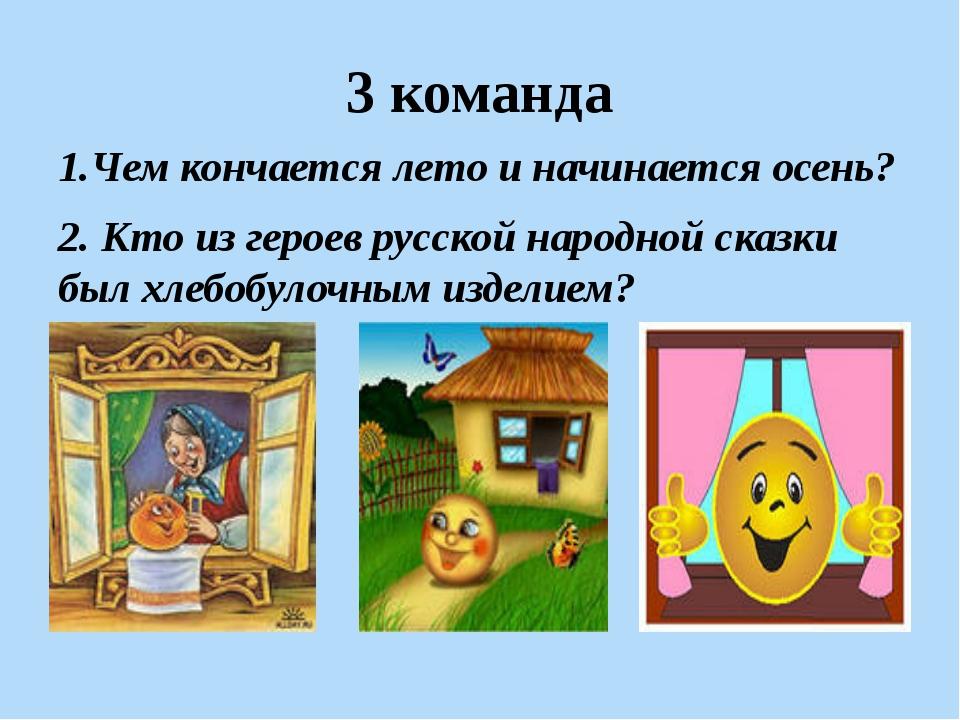 3 команда 1.Чем кончается лето и начинается осень? 2. Кто из героев русской н...