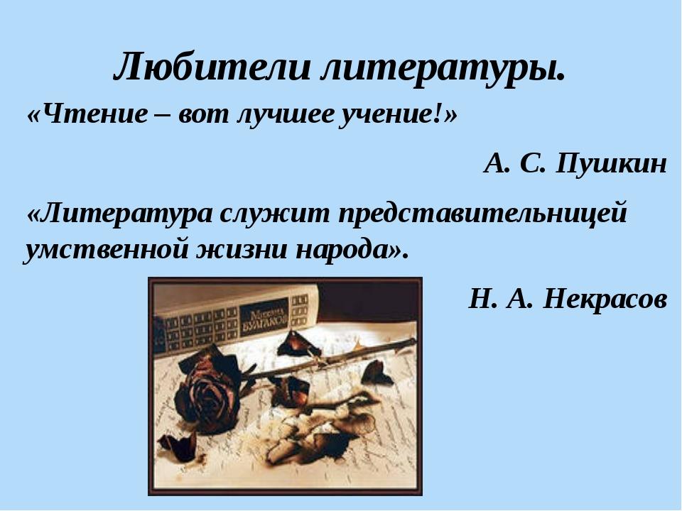Любители литературы. «Чтение – вот лучшее учение!» А. С. Пушкин «Литература с...