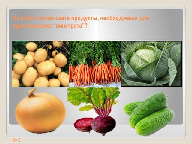 """Из каких частей света продукты, необходимые для приготовления """"винегрета""""? № 3"""