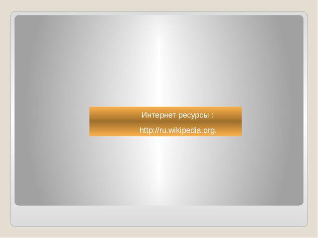 Литература Интернет ресурсы : http://ru.wikipedia.org.