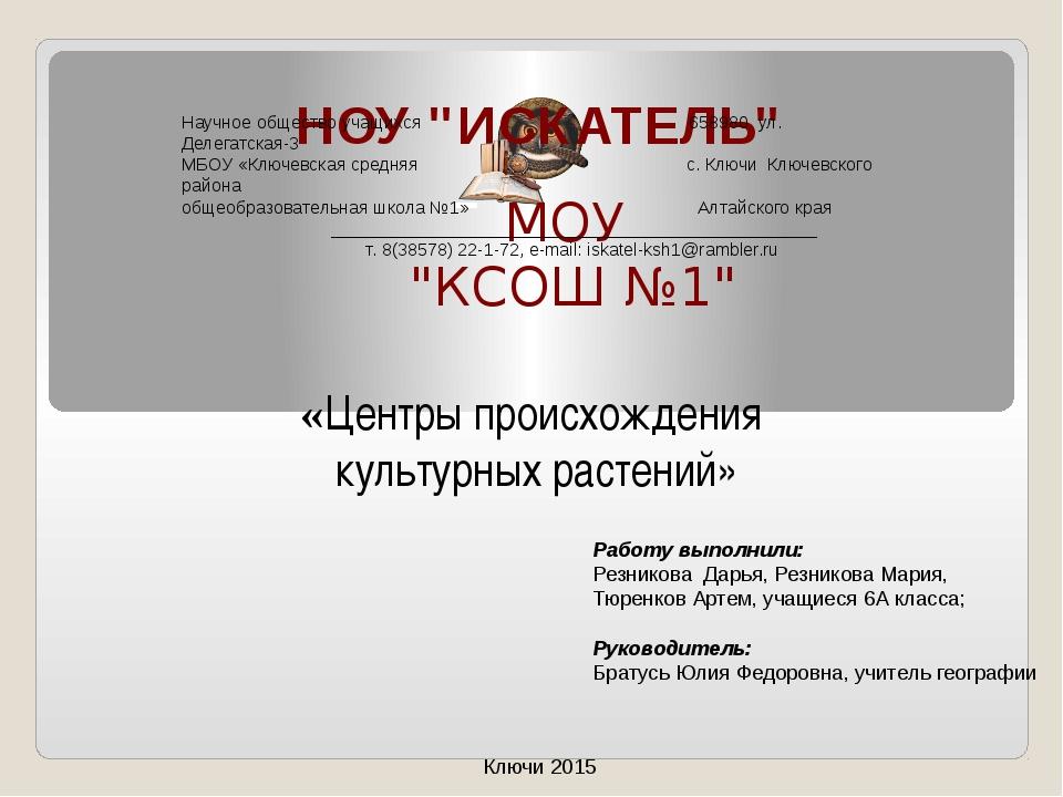 Научное общество учащихся 658980 ул. Делегатская-3 МБОУ «Ключевская средняя...