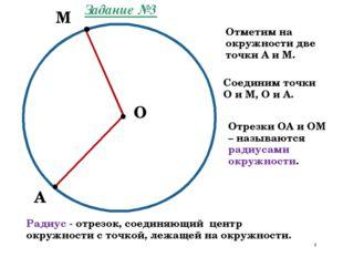 О М А Отметим на окружности две точки А и М. Отрезки ОА и ОМ – называются рад
