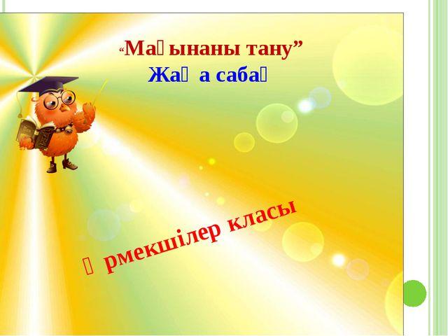 """""""Мағынаны тану"""" Жаңа сабақ Өрмекшілер класы"""