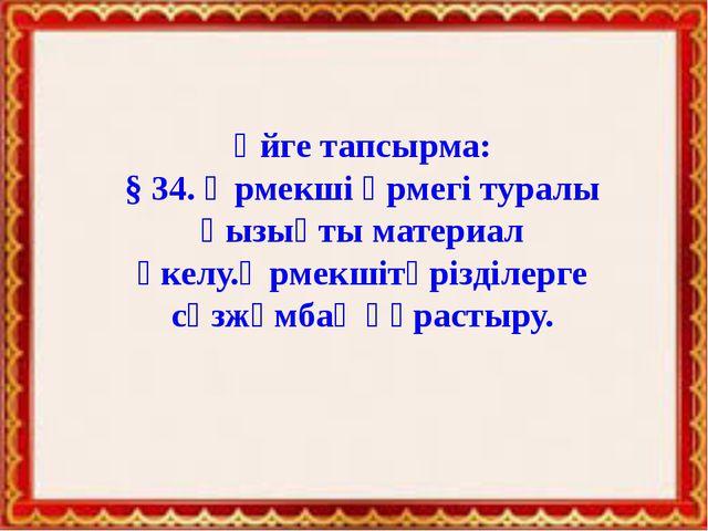Үйге тапсырма: § 34. Өрмекші өрмегі туралы қызықты материал әкелу.Өрмекшітәр...