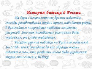 История батика в России На Руси с незапамятных времен известны способы рас