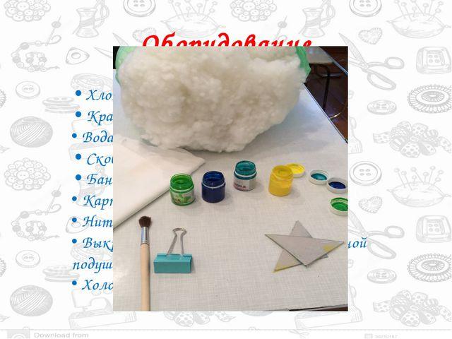 Оборудование • Хлопковая ткань • Краски для батика и кисти Вода • Скобы-скреп...