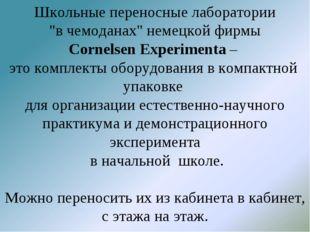 """Школьные переносные лаборатории """"в чемоданах"""" немецкой фирмы Cornelsen Experi"""