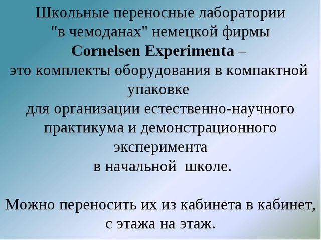 """Школьные переносные лаборатории """"в чемоданах"""" немецкой фирмы Cornelsen Experi..."""