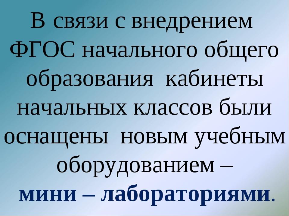 В связи с внедрением ФГОС начального общего образования кабинеты начальных кл...