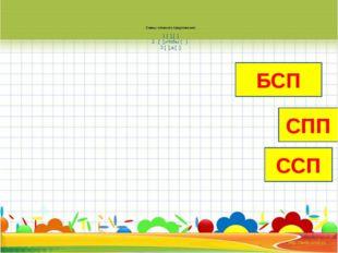 Схемы сложного предложения: 1.[ ],[ ]. 2. .[ ],чтобы ( ). 3.[ ],а [ ]. БСП С