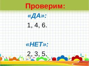Проверим: «ДА»: 1, 4, 6. «НЕТ»: 2, 3, 5.