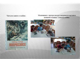 Читали книги о войне. Мальчишки с интересом рассматривали картинки военной т