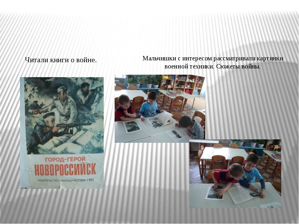 Читали книги о войне. Мальчишки с интересом рассматривали картинки военной т...
