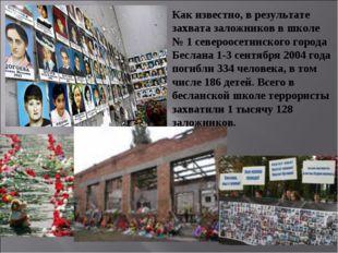Как известно, в результате захвата заложников в школе № 1 североосетинского г