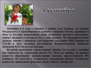 Примерно в 8 утра 1 сентября в районе села Хурикау, на границе Моздокского и