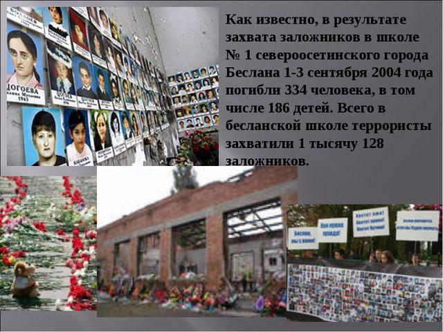 Как известно, в результате захвата заложников в школе № 1 североосетинского г...