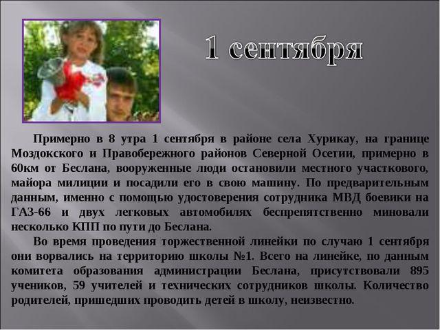 Примерно в 8 утра 1 сентября в районе села Хурикау, на границе Моздокского и...