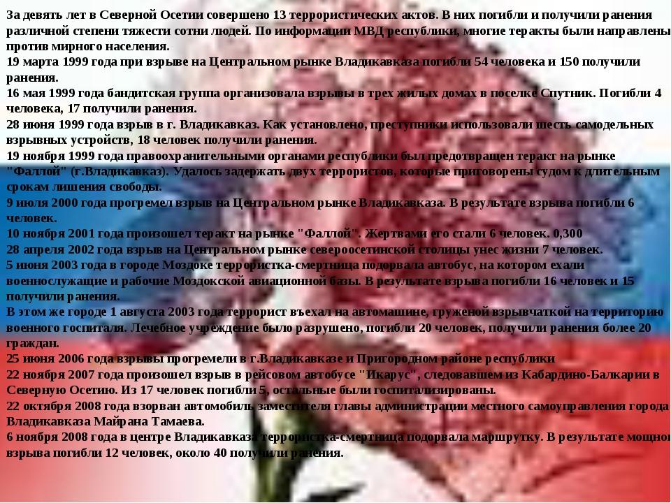 За девять лет в Северной Осетии совершено 13 террористических актов. В них по...