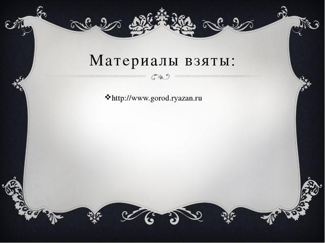Материалы взяты: http://www.gorod.ryazan.ru