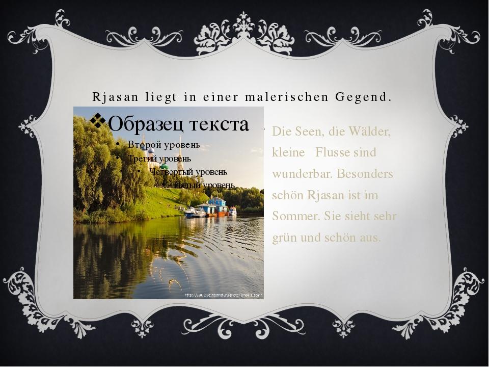 Rjasan liegt in einer malerischen Gegend. Die Seen, die Wälder, kleine Flusse...