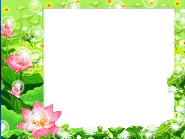 Друзья! Оберегайте первоцветы – Это первые зеленые звезды Весны!