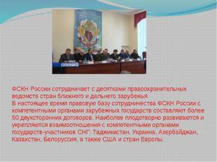 ФСКН России сотрудничает с десятками правоохранительных ведомств стран ближне