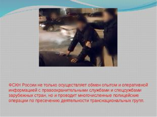 ФСКН России не только осуществляет обмен опытом и оперативной информацией с п