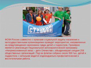 ФСКН России совместно с органами социальной защиты населения и негосударствен
