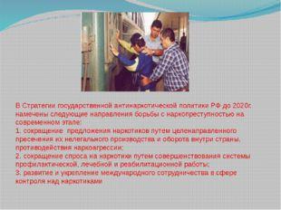В Стратегии государственной антинаркотической политики РФ до 2020г. намечены