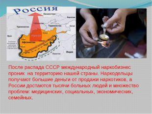 После распада СССР международный наркобизнес проник на территорию нашей стран