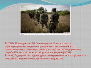 В 2004г. Президентом РФ был подписан Указ, в котором сформулированы задачи и