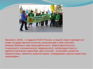 Начиная с 2003г., с создания ФСКН России, в нашей стране проводиться новая го