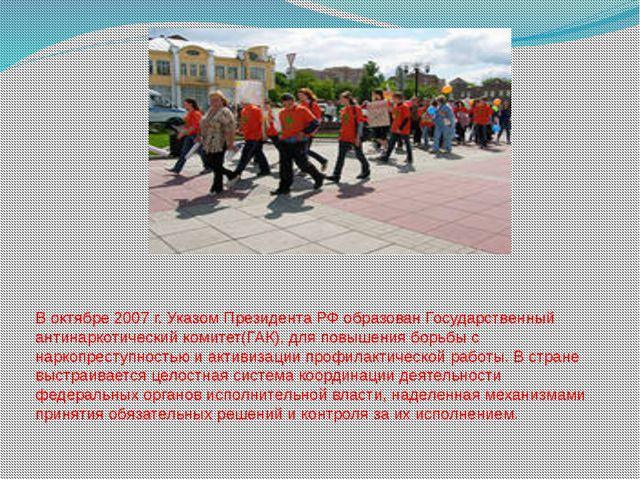 В октябре 2007 г. Указом Президента РФ образован Государственный антинаркотич...