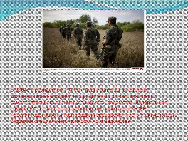 В 2004г. Президентом РФ был подписан Указ, в котором сформулированы задачи и...