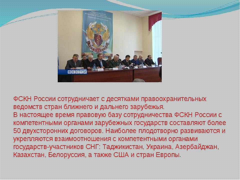 ФСКН России сотрудничает с десятками правоохранительных ведомств стран ближне...
