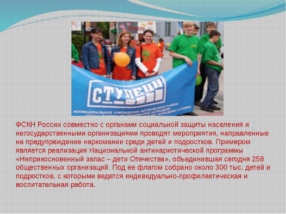 ФСКН России совместно с органами социальной защиты населения и негосударствен...